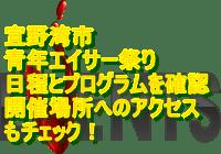 宜野湾市青年エイサー祭り2019日程とプログラムを確認!開催場所へのアクセスもチェック!