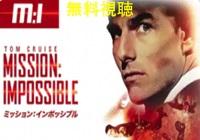 ミッションインポッシブル無料動画視聴!Dailymotion・Pandoraも確認