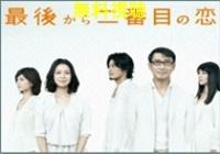 最後から二番目の恋ドラマ動画無料視聴!Pandora・Dailymotionも確認!