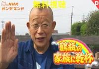 鶴瓶の家族に乾杯 動画再放送視聴!Dailymotion・Pandora・9tsuも確認