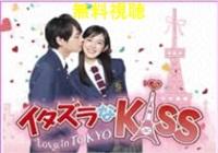 イタズラなKiss Love in TOKYOドラマ動画無料視聴!Pandora・Dailymotionも確認!