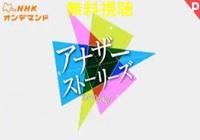 NHKアナザーストーリーズ動画再放送視聴!Dailymotion・Pandoraも確認
