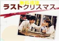 ラストクリスマスドラマ動画無料視聴!Pandora・Dailymotionも確認!