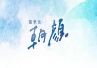 監察医 朝顔2話ネタバレ 志田未来のKY演技と桑原のプロポーズが話題!