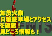 加茂大祭2019日程・駐車場とアクセスを確認!見どころ情報も!