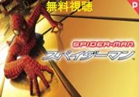 スパイダーマン動画吹替無料視聴!Pandora・Dailymotionも確認
