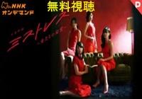 ミストレス NHKドラマ再放送動画視聴!Dailymotion・Pandora・9tsuも確認