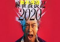 麻雀放浪記2020映画動画無料視聴!Pandora・Dailymotionも確認