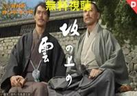 坂の上の雲 ドラマ動画再放送視聴!Dailymotion・Pandora・9tsuも確認