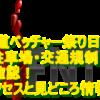尾道ベッチャー祭り2019日程と駐車場・交通規制を確認!アクセスと見どころ情報も!