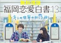 福岡恋愛白書13ドラマ動画無料視聴!Pandora・Dailymotionも確認!