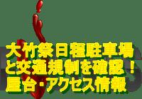 大竹祭2019日程・駐車場と交通規制を確認!屋台・アクセス情報も!