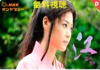 江 姫たちの戦国 動画配信再放送視聴!Pandora・Dailymotion・9tsuも確認