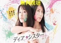 ディアシスター ドラマ動画配信無料視聴!Dailymotion・Pandoraも確認!