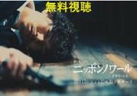 ニッポンノワール 刑事Yの反乱ドラマ動画配信無料視聴!Pandora・Dailymotionも確認【1話〜全話】