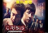 CRISIS公安機動捜査隊特捜班 動画配信無料視聴!Dailymotion・Pandoraも確認!
