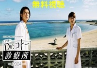 Dr.コトー診療所2004動画配信無料視聴!Pandora・Dailymotionも確認!