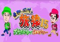 東野 岡村の旅猿15 動画配信無料視聴!Pandora・Dailymotion・9tsuも確認