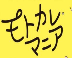 モトカレマニアドラマ動画無料視聴!Pandora・Dailymotionも確認!