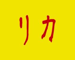 ドラマ「リカ」 6話見逃し配信動画無料視聴!Pandora・Dailymotionも確認!