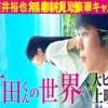 町田くんの世界映画動画無料視聴!Dailymotion・Pandoraも確認