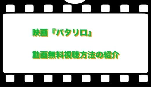 劇場版パタリロ! 映画フル動画配信無料視聴!Pandora・Dailymotionも確認