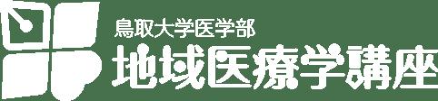 鳥取大学医学部地域医療学講座
