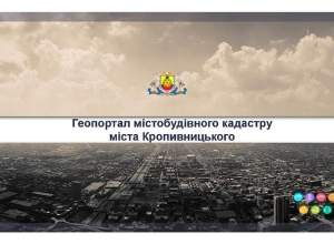 геопортал Кропивницького