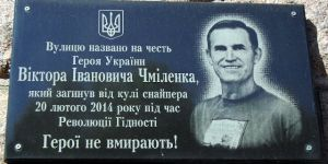 Віктор Чміленко