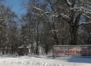 парк Ковалівський