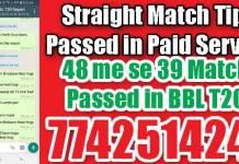 BBL T20 49th Thunder vs Sixer 100% Sure Win Tips Non Cutting