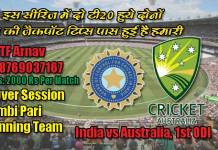 AUS vs IND 1st ODI Today Match Prediction Cricket Win Tips