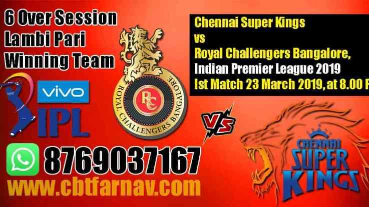 CSK vs RCB IPL 2019 1st Match Prediction Toss Fancy Lambi Pari