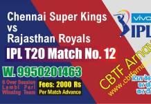 IPL 2019 Prediction CSK vs RR 12th Match 100% Sure Toss Lambi Pari
