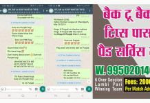 IPL 2019 Prediction SRH vs RCB 11th Match 100% Sure Toss Lambi Pari