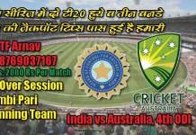 IND vs AUS 4th ODI Today Match Prediction Cricket Win Tips – Session