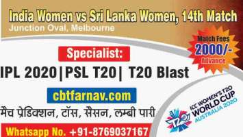 IN-W vs SL-W 14th Womens WC T20 Today Match Prediction Betting Tips Who will win 100% Sure CBTF Cricket Win Tips toss Session fancy Lambi Reports 29.2.2020