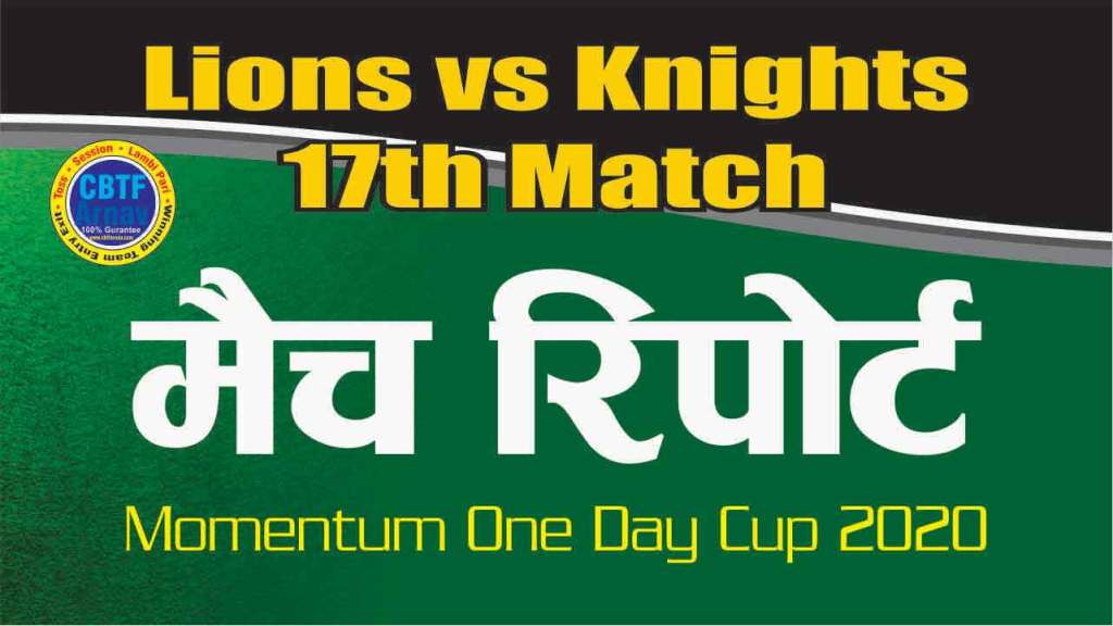 Momentum ODI Cup Prediction Knights vs Lions 17th Betting Tips Toss