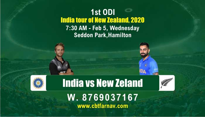 Today Match Prediction NZ vs Ind 1st ODI Betting Tips Toss Session Lambi
