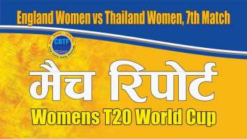 T20 world cup T20 Match Prediction TL-W vs EN-W 7th Betting Tips Toss