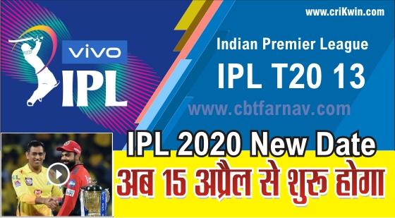 IPL 2020 postponed to April 15 - आईपीएल 13 अब 15 अप्रैल से शुरू होगा