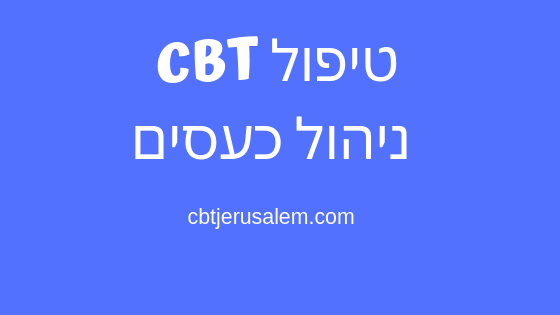 ניהול כעסים טיפול CBT
