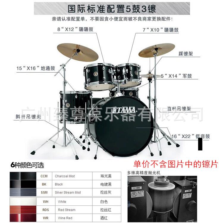 2016 TAMA Rhythm Companion RH52KH6-03