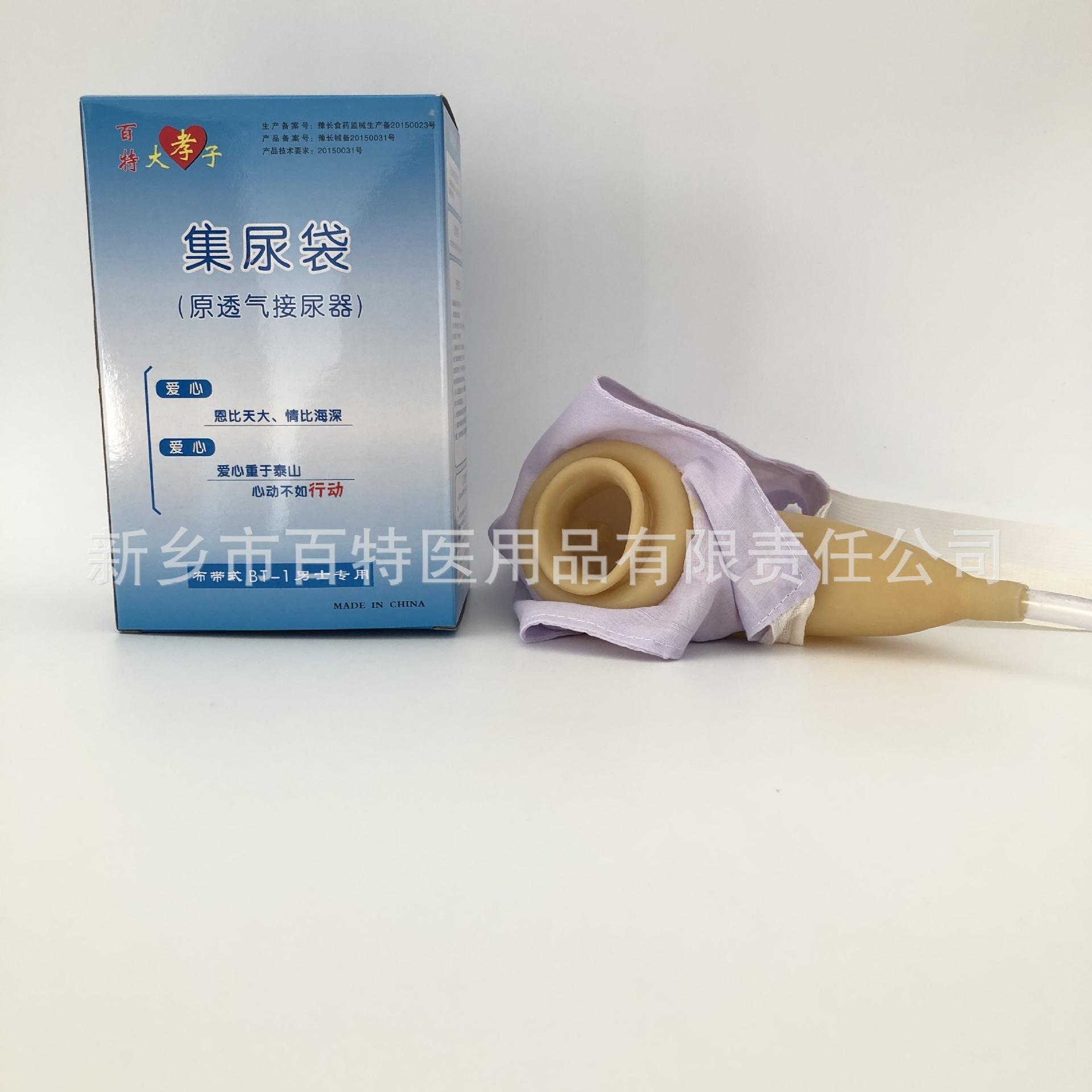接尿器男士乳膠老人硅膠集尿袋偏癱臥床老年小便器透氣型-阿里巴巴