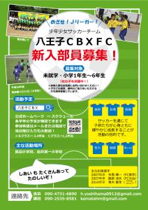 八王子CBX FC 新入部員募集中!!