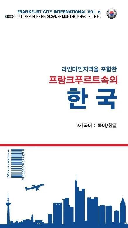 Korea: Präsenz als High-Performer in Metropolregion Frankfurt-Rhein-Main