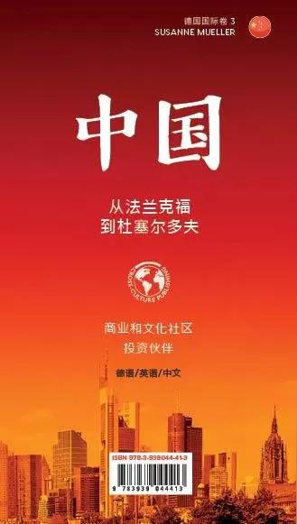 China. Präsenz von Frankfurt  bis Düsseldorf