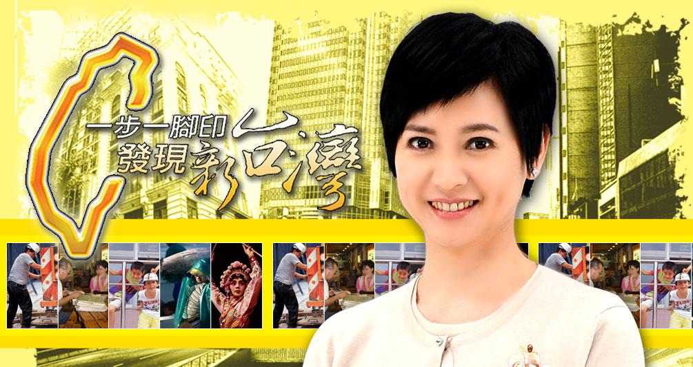 一步一腳印 發現新臺灣 | TVBS官網