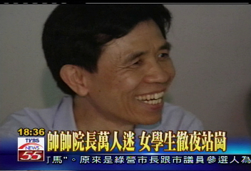 〈獨家〉臺大法學院長 女學生徹夜站崗!│TVBS新聞網
