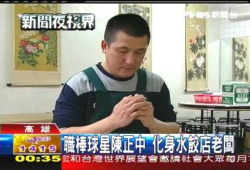 職棒球星陳正中 化身水餃店老闆│TVBS新聞網